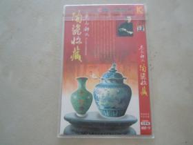 马未都说陶瓷收藏2vcd