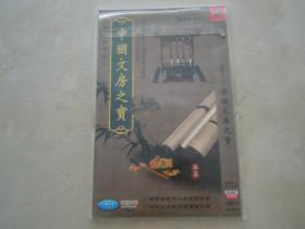 中国文房之宝