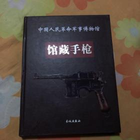 军事博物馆馆藏手枪 (货号U7)