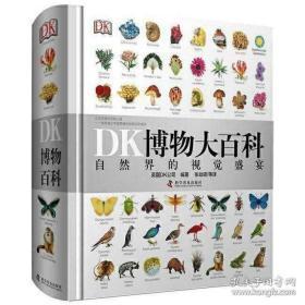 DK博物大百科 正版全新