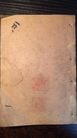 民国巾箱本线装书:《比喻精华录》一册全。新新书局出版  彪文书局印文