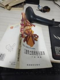江淮热土的民俗与旅游