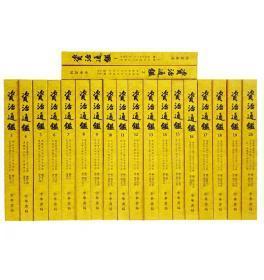 资治通鉴(全20卷)(文言文繁体竖排版)