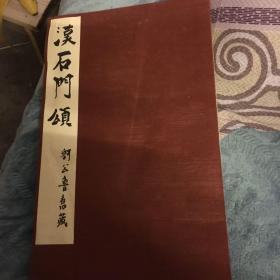 汉石门颂(图书有折印,非诚勿扰)