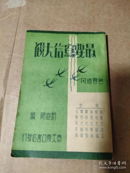 最要写信大观 民国1941出版