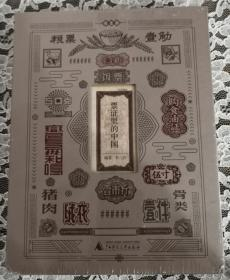 票证里的中国  全新   未开封 品好