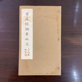 1965年 林似春钢笔书法册《黄庭经钢笔临写》钉装一册,有落款和钤印,共书写12张,23面,封面手写签条,落款并钤印,尺寸:21.3*13