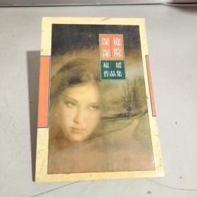琼瑶作品集《庭院深深》