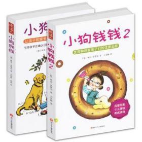 小狗钱钱2:发掘和培养孩子的优秀品格