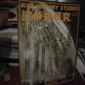 战争史研究第42册(二)