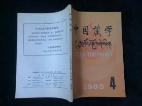 中国藏学 1988年第4期 总第4期 季刊