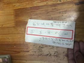 50年实寄封, 加帖,华东人民邮政,70元邮票,1949年30元邮票, 2张 内书信全