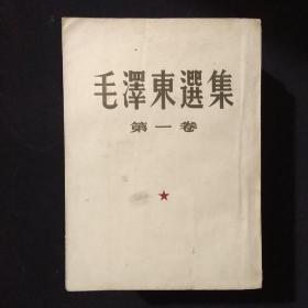 毛泽东选集(4卷)(货a5)