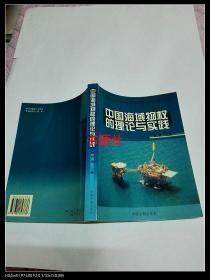 中国海域物权的理论与实践