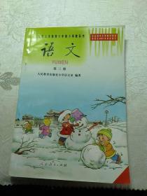 九年义务教育六年制小学教科书,语文,第三册