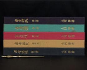 古寺巡礼 国际版 全五卷  土门拳摄影作品集 日本古建筑佛像雕塑 限定2000 日本发货