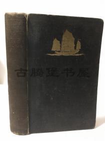 1932年!《中国海盗:我和中国海盗一起航行》!59幅老照片 I SAILED WITH CHINESE PIRATES