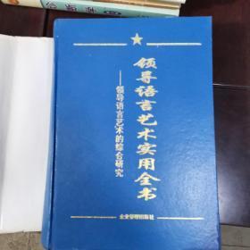 领导语言艺术实用全书:领导语言的综合研究