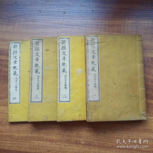 和刻本    《  新撰文章轨范  》4册全      明治11年(1878年)     藏印多枚