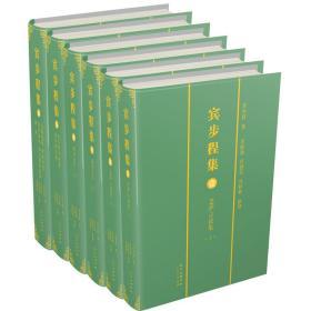 宾步程集(全六册)