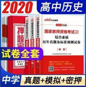 教师资格证考试用书
