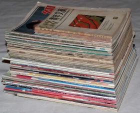 """《期刊杂志创刊号、试刊号、复刊号、改刊号》55本,不重样(80年代、90年代、2000年代,其中有名刊""""女友""""、""""知音""""、""""青年文摘""""、""""中国书法""""等创刊号、""""集邮""""复刊号)."""