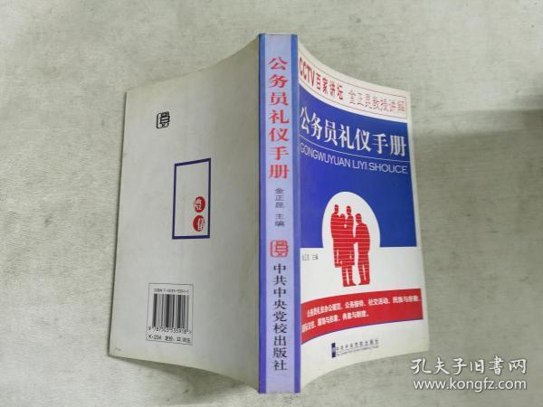 公务员礼仪手册