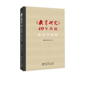 〈教育研究〉40年典藏•教育学原理