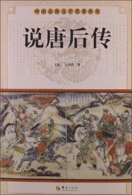 中国古典文学名著丛书:说唐后传