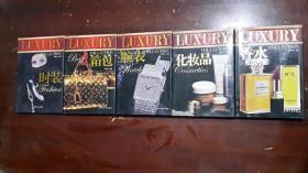 《奢侈品宝典:香水、化妆品、腕表、箱包、时装》【5册全套.合售】(小16开硬精装 铜版彩印图文本)九品