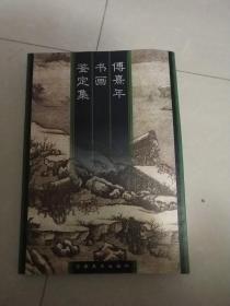 傅熹年书画鉴定集