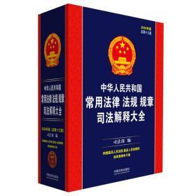中华人民共和国常用法律法规规章司法解释大全(2020年版)(总第十三版)