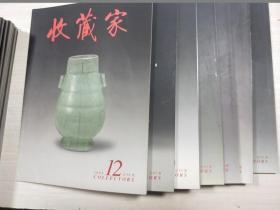收藏家2004年:3、4、5、6、7、8、10、11、12【9册合售】
