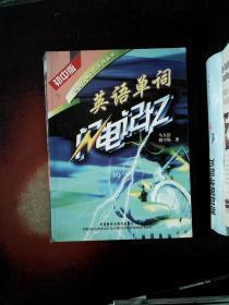 英语闪电记忆系列丛书:英语单词闪电记忆(初中版)