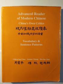 Advances Reader of Modern Chinese: Volume II: Vocabulary & Sentence Patterns