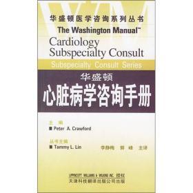 华盛顿心脏病学咨询手册