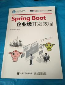 SpringBoot企业级开发教程