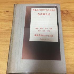老照片:北京舞蹈学院来闽演出芭蕾舞专场相片一本(共64张)