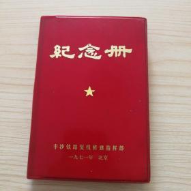 文革时期纪念册——丰沙铁路复线修建指挥部(全新,看图片)