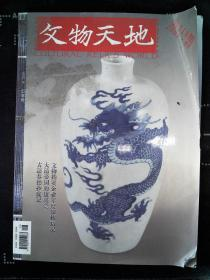 文物天地  2009.8