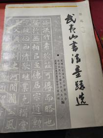 墨苑(二):武夷山书法墨迹选 16开 目录见图