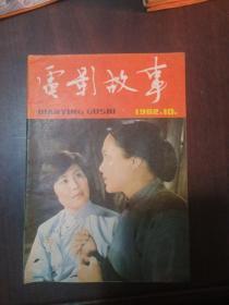 电影故事 1982 10