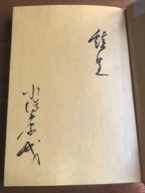 诺贝尔文学奖得主川端康成签名本—1969年日与月,孔网最低价,品相漂亮