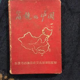 抗美援朝日记,记录丰富,时间跨度1954到1960年,在朝鲜记录的日记还有自己创作的诗歌近百页