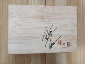 《锋味中秋月饼》――著名演员谢霆锋签名版,里面有月饼,已经过期