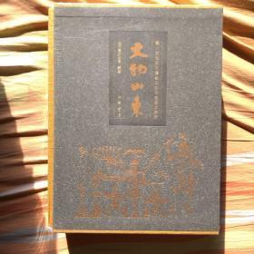 文物山东:第一次全国可移动文物普查藏品集萃(套装上下册)(货号B6)