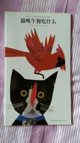 猫咪午餐吃什么