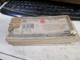中国人民建设银行 大额可转让定期存款账,,,,1991年500元+1000元