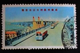中国邮票---文14 南京长江大桥胜利建成(4-2)公路桥(信销票)
