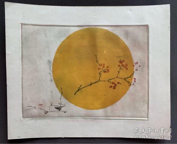 """国画题材 佚名套色铜版画作品""""红梅落日""""一幅(整体尺寸:18.5*22.5厘米,画心尺寸:13*17.5厘米)"""